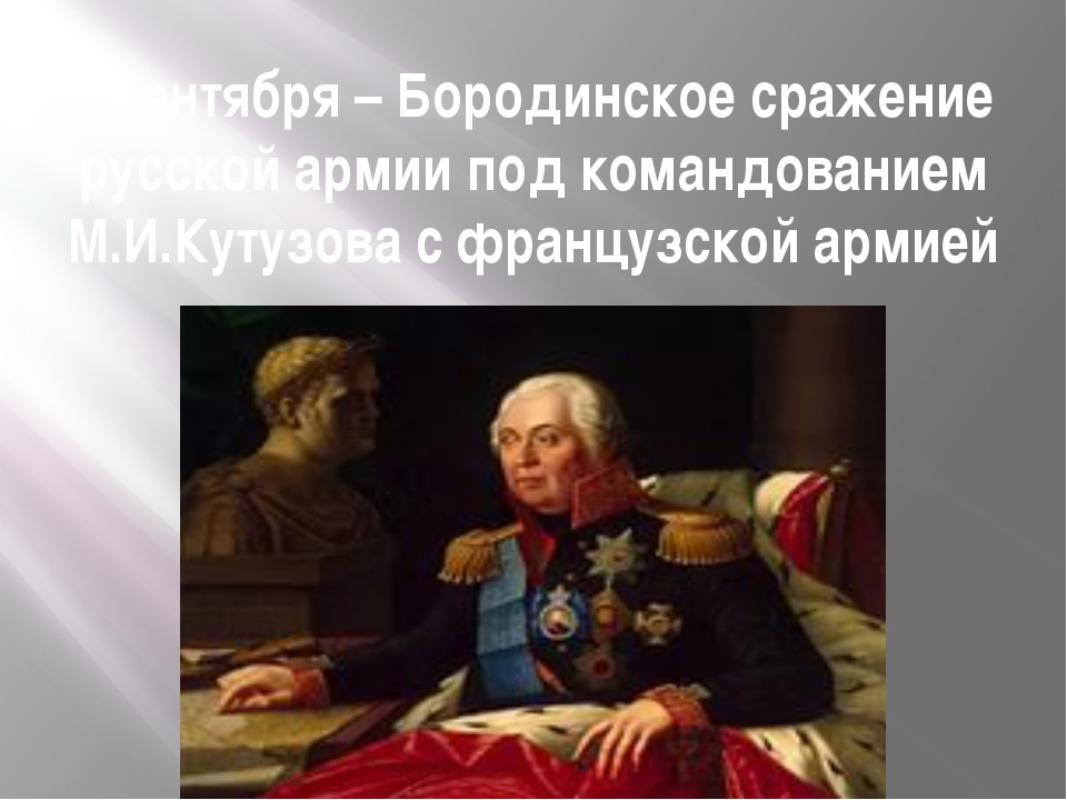 8 сентября – Бородинское сражение русской армии под командованием М.И.Кутузов...