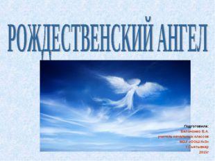 Подготовила: Белоножко В.А. учитель начальных классов МОУ «ООШ №3» г.Сыктывка