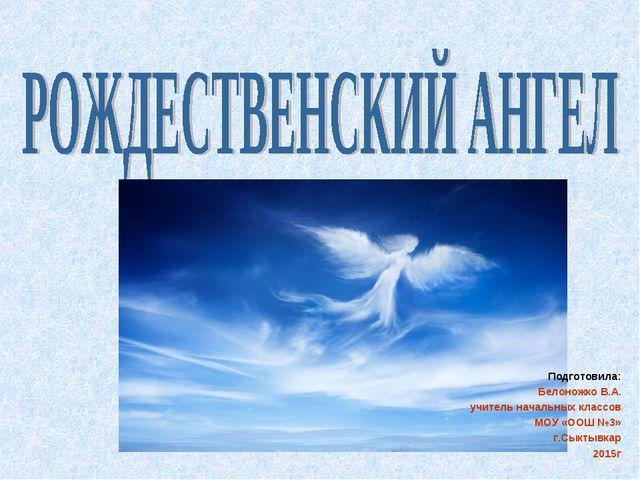 Подготовила: Белоножко В.А. учитель начальных классов МОУ «ООШ №3» г.Сыктывка...