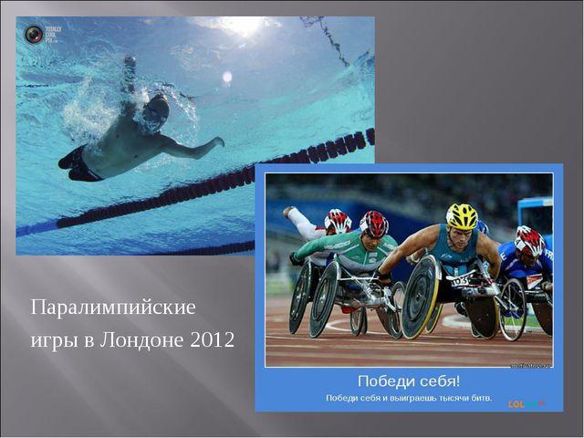 Паралимпийские игры в Лондоне 2012