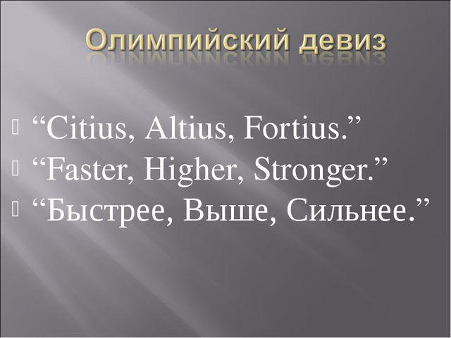 """Citius, Altius, Fortius."" ""Faster, Higher, Stronger."" ""Быстрее, Выше, Сильне..."