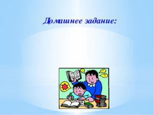 Домашнее задание: