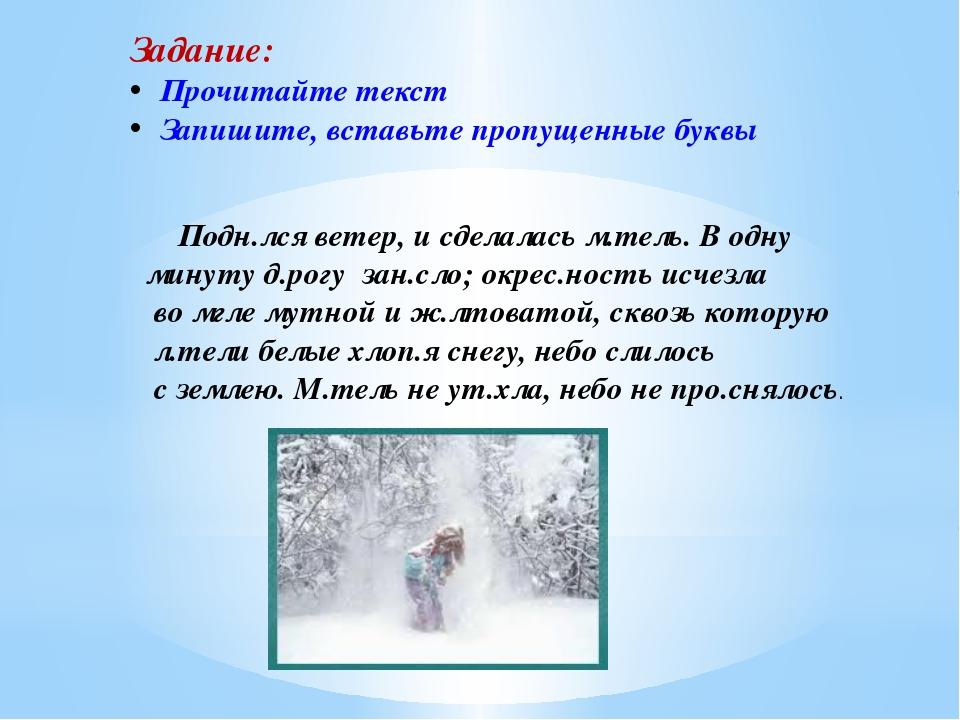 Задание: Прочитайте текст Запишите, вставьте пропущенные буквы Подн.лся ветер...