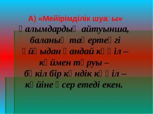 А) «Мейірімділік шуағы» Ғалымдардың айтуынша, баланың таңертеңгі ұйқыдан қанд