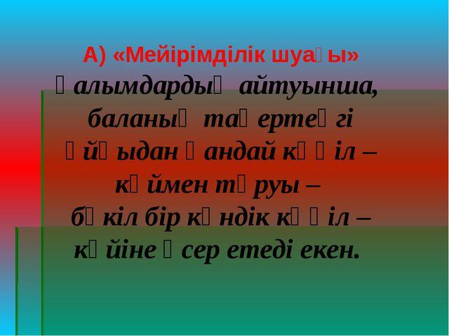 А) «Мейірімділік шуағы» Ғалымдардың айтуынша, баланың таңертеңгі ұйқыдан қанд...