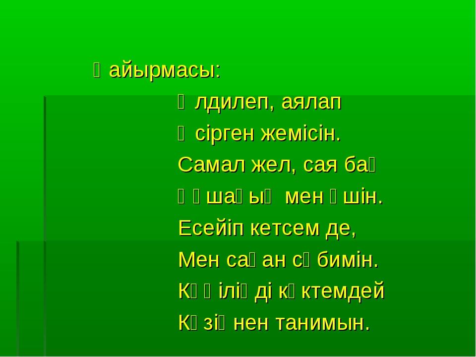 Қайырмасы: Әлдилеп, аялап Өсірген жемісін. Самал жел, сая бақ Құшағың мен үш...