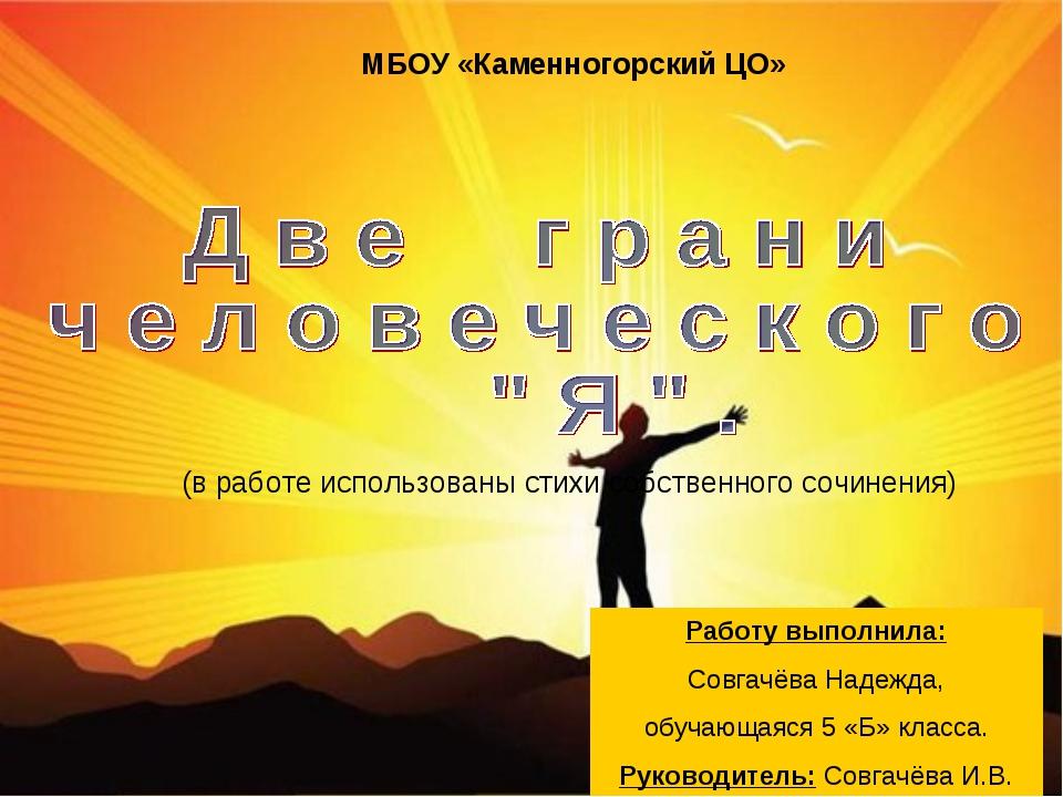 МБОУ «Каменногорский ЦО» Работу выполнила: Совгачёва Надежда, обучающаяся 5 «...