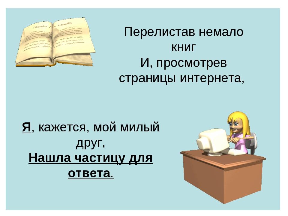 Перелистав немало книг И, просмотрев страницы интернета, Я, кажется, мой милы...