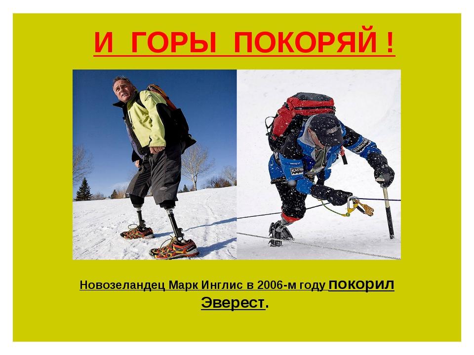 Новозеландец Марк Инглис в 2006-м году покорил Эверест. И ГОРЫ ПОКОРЯЙ !