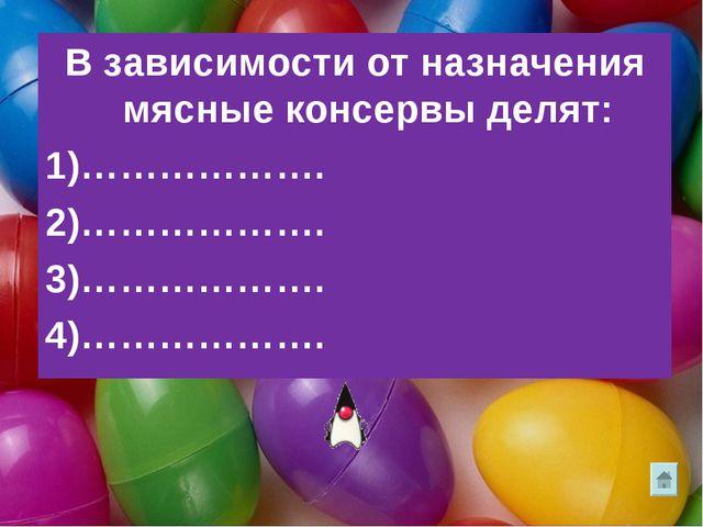 В зависимости от назначения мясные консервы делят: 1)………………. 2)………………. 3)………...