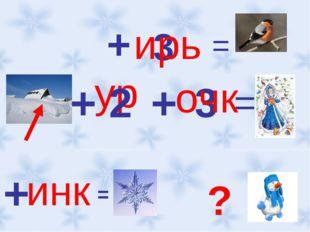 + 3 ирь + + ур 2 3 = очк + инк = = ?