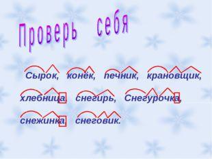 Сырок, конёк, печник, крановщик, хлебница, снегирь, Снегурочка, снежинка, сн