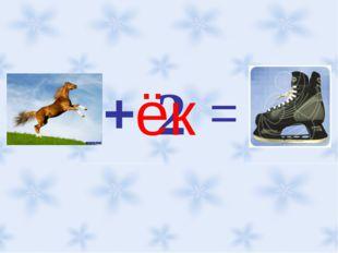 + 2 = ёк
