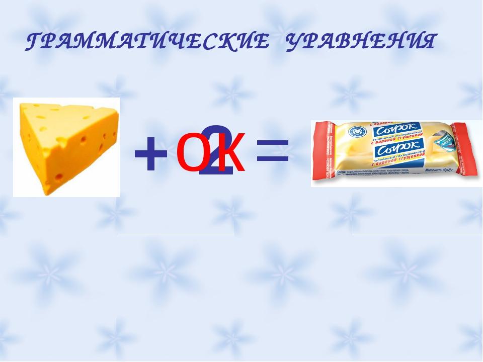 ГРАММАТИЧЕСКИЕ УРАВНЕНИЯ + 2 = ок