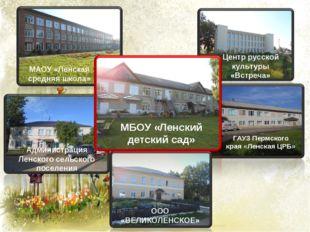 МАОУ «Ленская средняя школа» МБОУ «Ленский детский сад» Администрация Ленског
