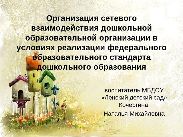 Организация сетевого взаимодействия дошкольной образовательной организации в...