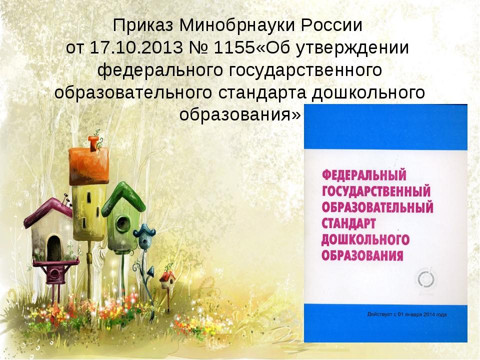 Приказ Минобрнауки России от 17.10.2013 № 1155«Об утверждении федерального г...