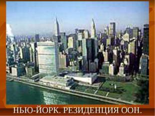 НЬЮ-ЙОРК. РЕЗИДЕНЦИЯ ООН.