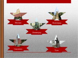 Делаем обратные переходы На слайды с названиями городов вставляем рисунки с г