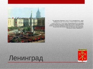 Волгоград Указ президиума Верховного Совета СССР о вручении городу – герою Во