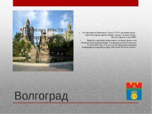 Смоленск Указ президиума Верховного Совета СССР о присвоении городу Смоленску