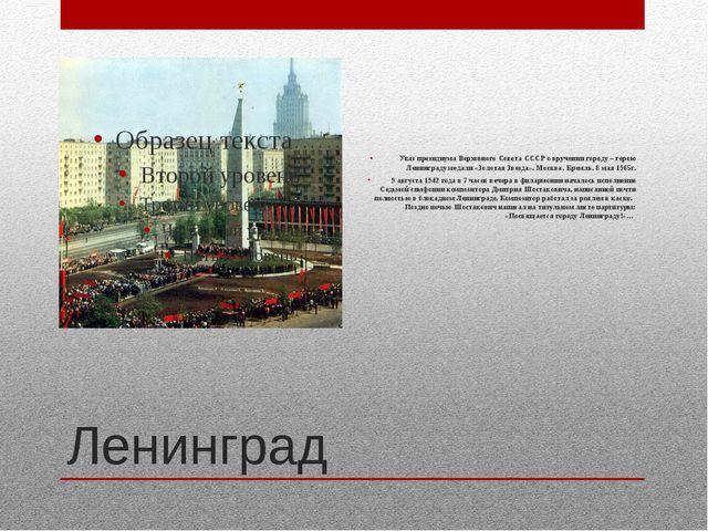 Волгоград Указ президиума Верховного Совета СССР о вручении городу – герою Во...