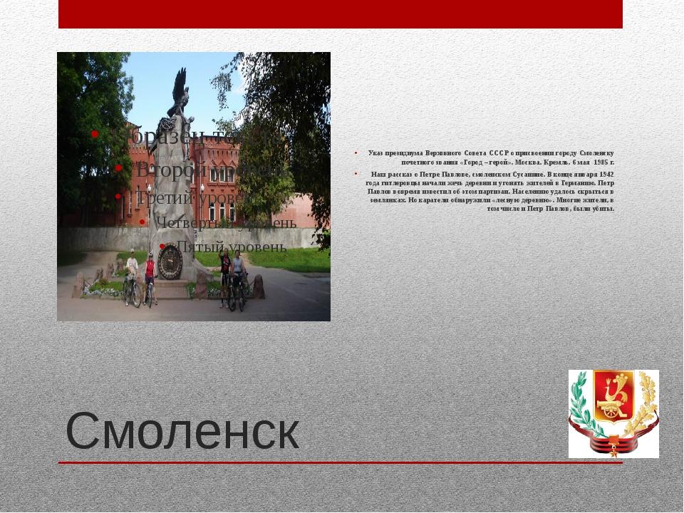 Тула Указ президиума Верховного Совета СССР о присвоении городу Туле почетног...
