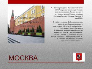 Ленинград Указ президиума Верховного Совета СССР о вручении городу – герою Ле
