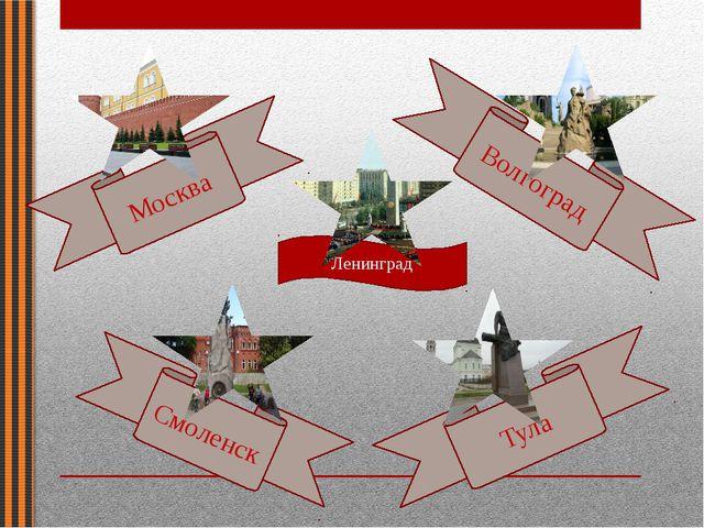 Смоленск Указ президиума Верховного Совета СССР о присвоении городу Смоленску...