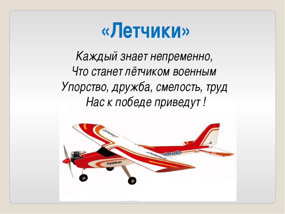 «Летчики»  Каждый знает непременно, Что станет лётчиком военным Упорство, др...