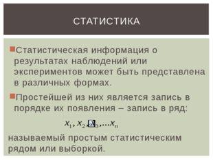 СТАТИСТИКА Статистическая информация о результатах наблюдений или эксперимент