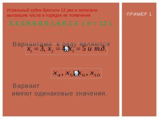 ПРИМЕР 1 Игральный кубик бросили 12 раз и записали выпавшие числа в порядке и