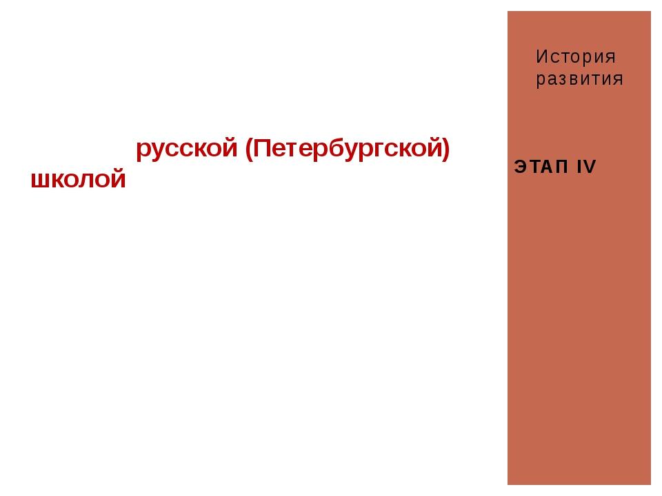 ЭТАП IV История развития Следующий этап развития теории вероятностей связан,...