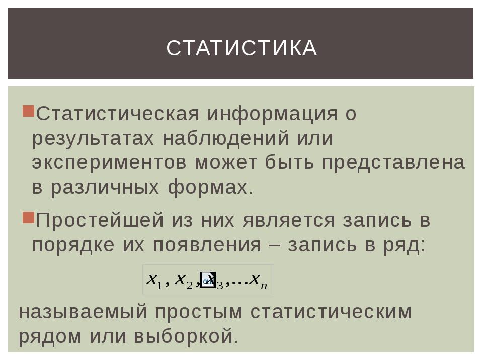 СТАТИСТИКА Статистическая информация о результатах наблюдений или эксперимент...