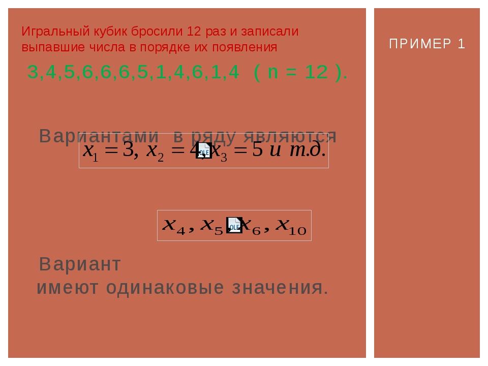 ПРИМЕР 1 Игральный кубик бросили 12 раз и записали выпавшие числа в порядке и...