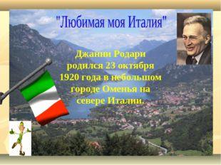 Джанни Родари родился 23 октября 1920 года в небольшом городе Оменья на север