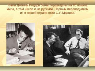 Книги Джанни Родари были переведены на 20 языков мира, в том числе и на русск