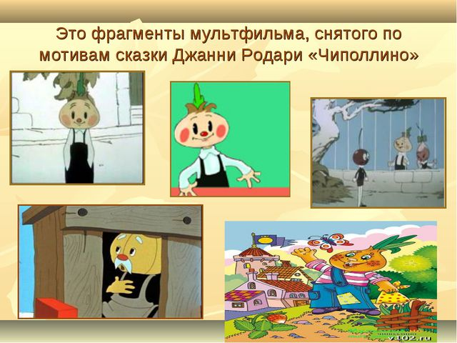 Это фрагменты мультфильма, снятого по мотивам сказки Джанни Родари «Чиполлино»