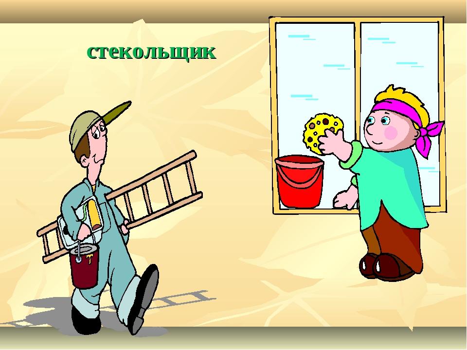 стекольщик