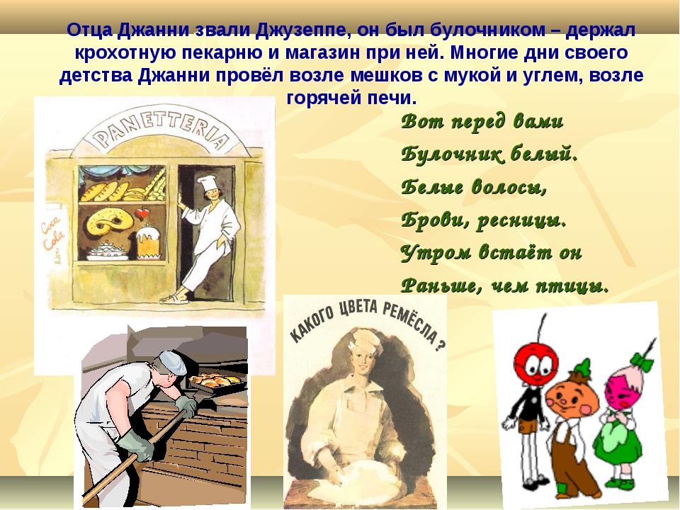 Отца Джанни звали Джузеппе, он был булочником – держал крохотную пекарню и ма...