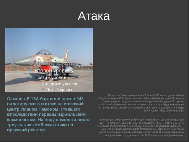 Атака Самолёт F-16A бортовой номер 243, пилотируемого в атаке на иракский цен...