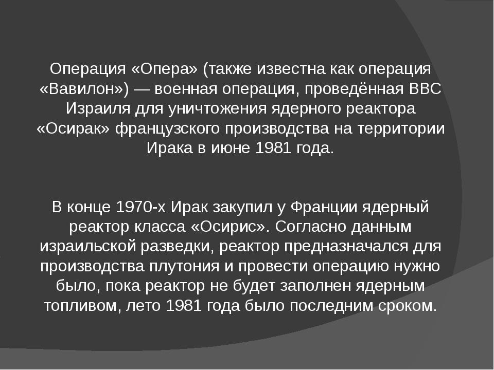 Операция «Опера» (также известна как операция «Вавилон») — военная операция,...