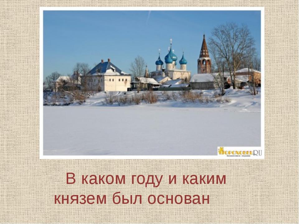 В каком году и каким князем был основан город Владимир?