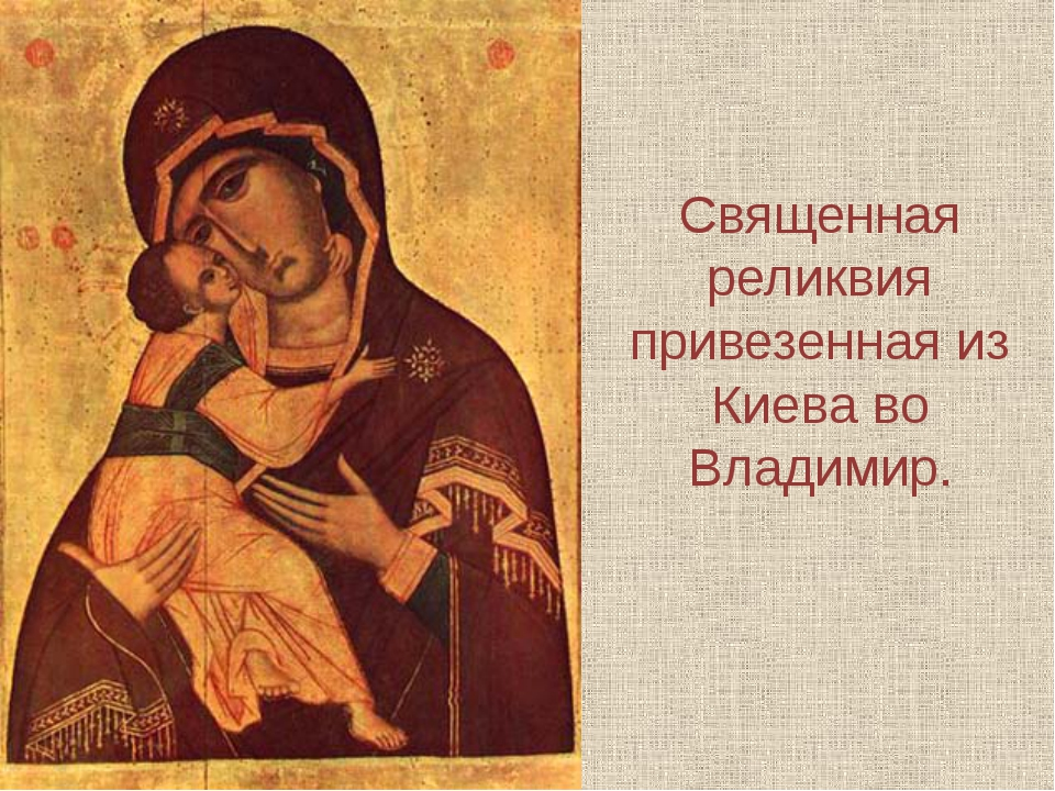 Священная реликвия привезенная из Киева во Владимир.