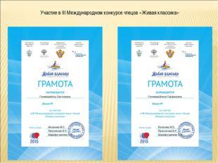 Участие в III Международном конкурсе чтецов «Живая классика»