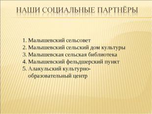 Малышевский сельсовет Малышевский сельский дом культуры Малышевская сельская