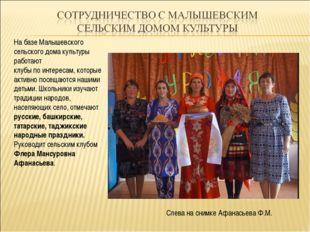На базе Малышевского сельского дома культуры работают  клубы по интересам, к