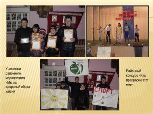 Участники районного мероприятия «Мы за здоровый образ жизни Районный конкурс