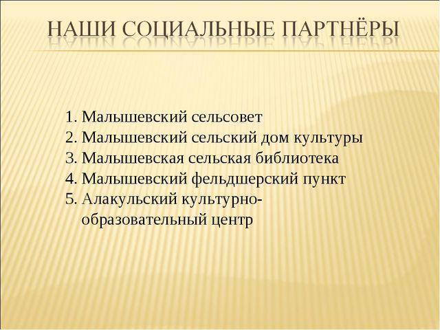 Малышевский сельсовет Малышевский сельский дом культуры Малышевская сельская...