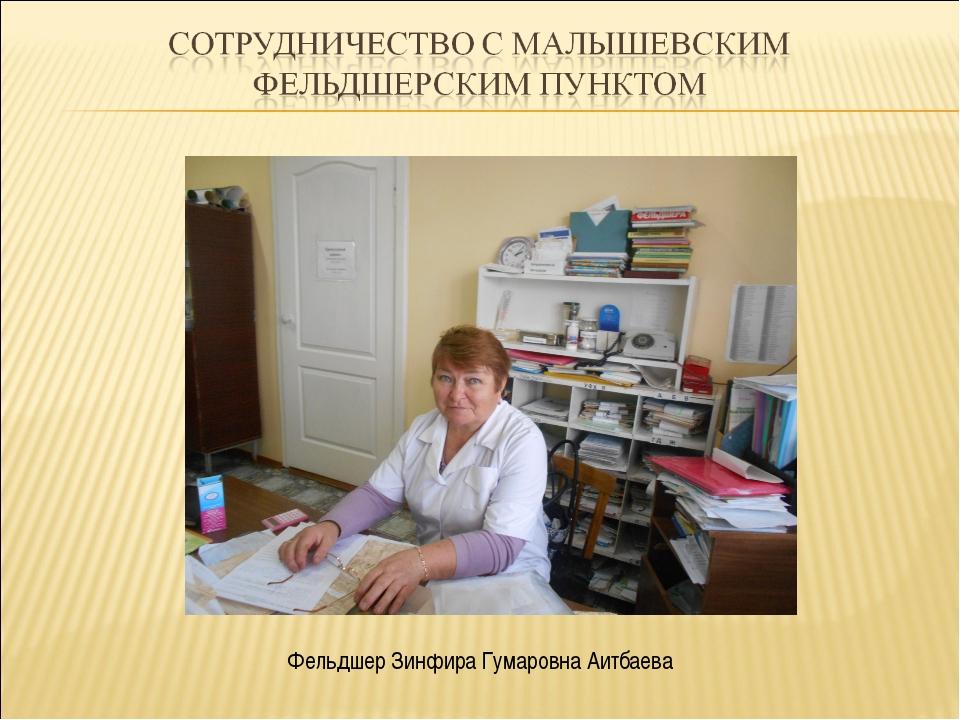 Фельдшер Зинфира Гумаровна Аитбаева